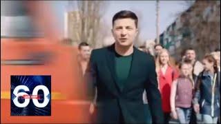"""""""Зеленского сбила фура!"""": Порошенко обвиняют в черном пиаре. 60 минут от 11.04.19"""