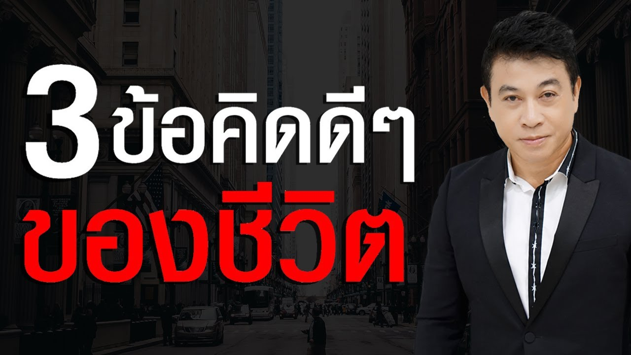 3 ข้อคิดดีๆ ของชีวิต I จตุพล ชมภูนิช I Supershane Thailand