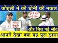 कोहली ने की धोनी की नकल | India Beat West Indies In 2nd Test By 10 Wickets Watch Full Highlights 2-0