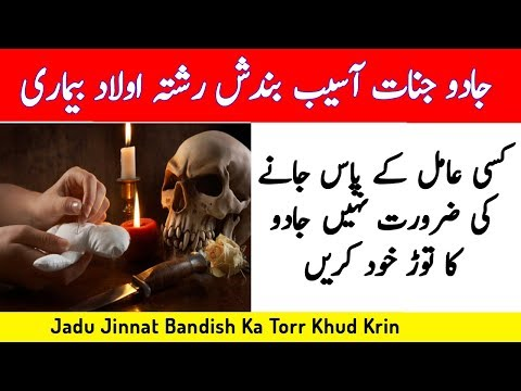 Jadu Jinnat Bandish Ka Torr Khud Krin || Black Magic Ka Tor || Jadu Ki Kat Ka Wazifa