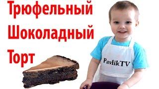 Трюфельный торт! Шоколадный пирог!