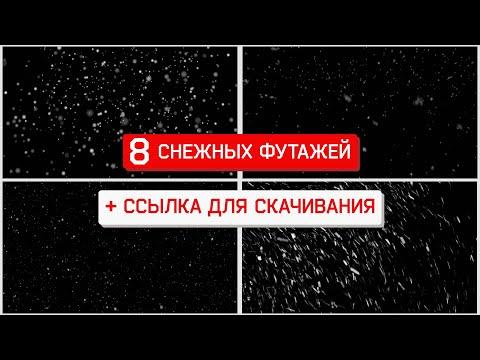 Футаж снег.Футаж снег на черном фоне.Снег для видео. Оверлей