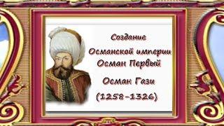 Султан Осман Гази I. Основатель османской империи