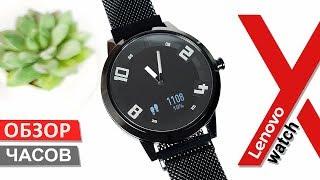 Обзор Lenovo Watch X - гибридные часы которые работают на одном заряде до 45 дней