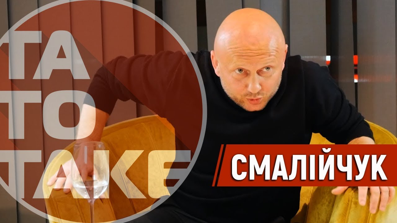 ТаТоТаке от (21.03.2020) Олег Смалийчук
