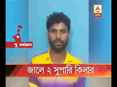 2 Contract Killers arrested on Katwa Housewife murder case