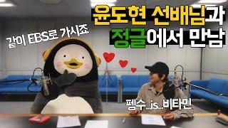 윤도현 선배님과 S본부에서 만남(feat. 우리 호흡 난리남)