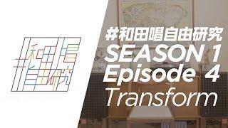和田唱自由研究 シーズン1 エピソード4 『変化』 【SNS】 Instagram htt...