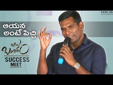 Chammak Chandra Heartful Speech @ Babu Bangaram Success Meet   TFPC