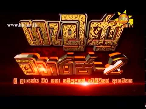 Hiru TV Gemunu Maharaja Season 2 - Song Promo