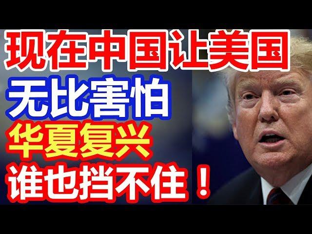 现在中国让美国无比害怕,中华复兴谁也挡不住!