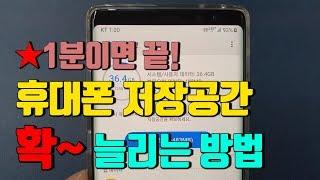 휴대폰 저장공간 늘리는 방법(1분이면 끝!!) screenshot 3