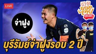 บุรีรัมย์กับ จ่าฝูง ในรอบ 2 ปี !!! หลังเกมไทยลีกนัด 3 | [🔴Live] ตูดูบอลไทยonair