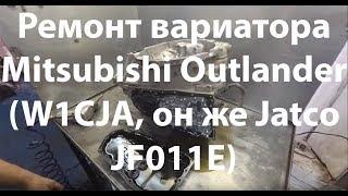 Ремонт вариатора Mitsubishi Outlander (W1CJA, он же Jatco JF011E)
