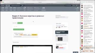 Редизайн Битрикс сайта #5: Верстка шаблона в режиме трансляции №1