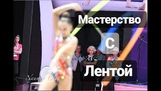 Мастерство с лентой\ Аверины\Кудрявцева\Шматко и многие другие