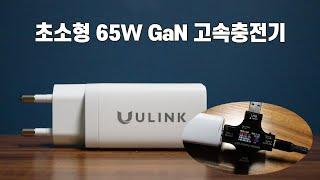 GaN 65W고속충전기 유링크 링커 A65