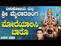 ಶ್ರೀ ಮೈಲಾರ ಲಿಂಗೇಶ್ವರ ಭಕ್ತಿಗೀತೆಗಳು- Morey Aalisi Baaro |Yelukotiya Malla Sri Mailaralinga