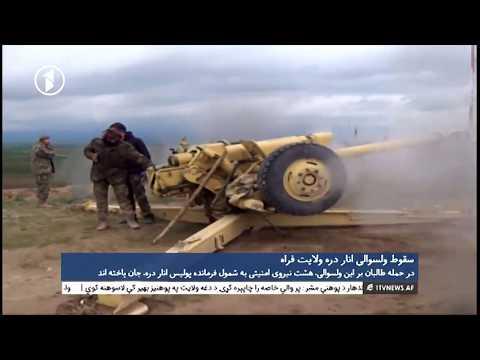 Afghanistan Dari News 12.03.2018 خبرهای افغانستان