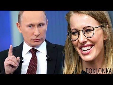 Путин УНИЗИЛ Ксению Собчак! Весь зал взорвался от смеха!!!