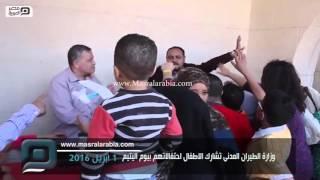 مصر العربية | وزارة الطيران المدنى تشارك الاطفال احتفالاتهم بيوم اليتيم