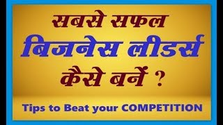 Best Tips to Beat your COMPETITION | सबसे सफल बिज़नेस लीडर्स बनों | Hindi Video by JOLLY UNCLE