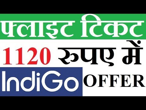 Flight Ticket Only 1120 Rupees Indigo Airline Offer Hindi 2017