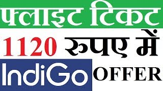 Flight Ticket Only 1120 Rupees Indigo Airline Offer Hindi 2017