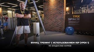Функциональный тренинг с использованием RIP (Урок 1). Владислав Наумов (eng subtitles)