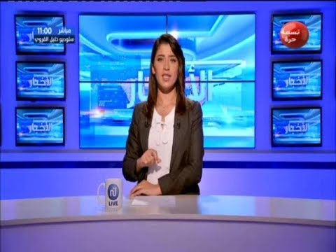 Le Journal de 11h00 du Jeudi 27 Septembre 2018 - Nessma Tv