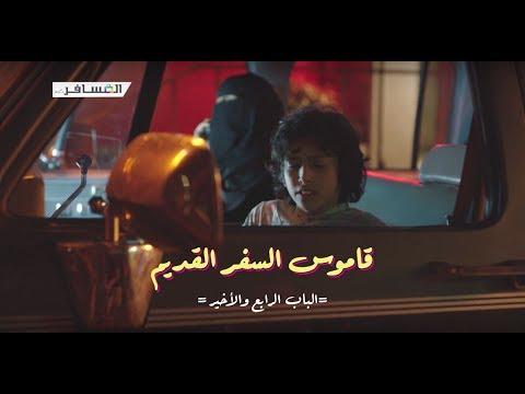 الحلقة الرابعة: التسويف والتأخير، وسبعة في سرير (UAE) #المسافر_يغنيك