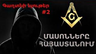 Gaxtni Nyuter #2 Masonner Hayastanum / Գաղտնի նյութեր #2 «Մասոնները Հայաստանում»