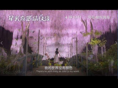 星光奇遇結良緣 (Tonight, at the Movies)電影預告