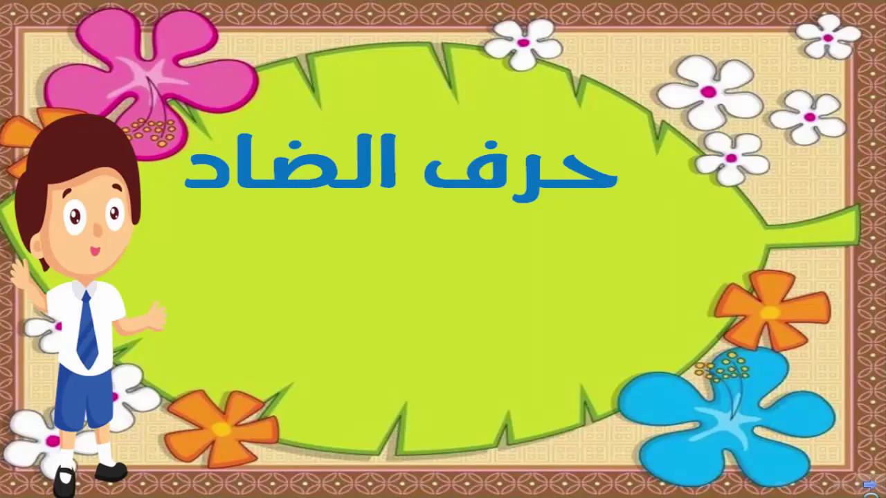 Arabic Letter ض Arabic Alphabet For Children حرف الضاد الحروف للأطفال Youtube