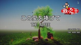 【カラオケ】この愛を捧げて/THE ALFEE