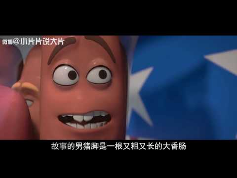 香肠派对 2016 - 電影 線上 看