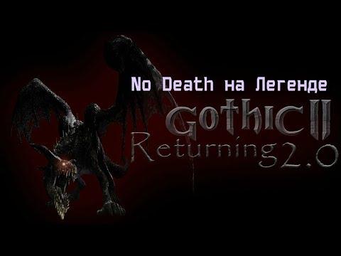 Смотреть клип ВКОНКУРС► NoDeath Готика 2 Возвращение 2.0► Легенда за Некра #7 онлайн бесплатно в качестве