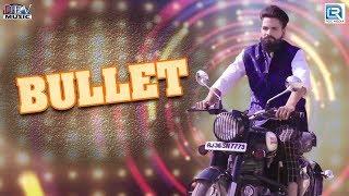 देव जी का सबसे सुपरहिट DJ सांग BULLET | देखे जरूर वीडियो | Dev Music | New Rajasthani Song