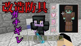 Minecraft Wiiu 改造防具でキッズイジメたらガチギレwww