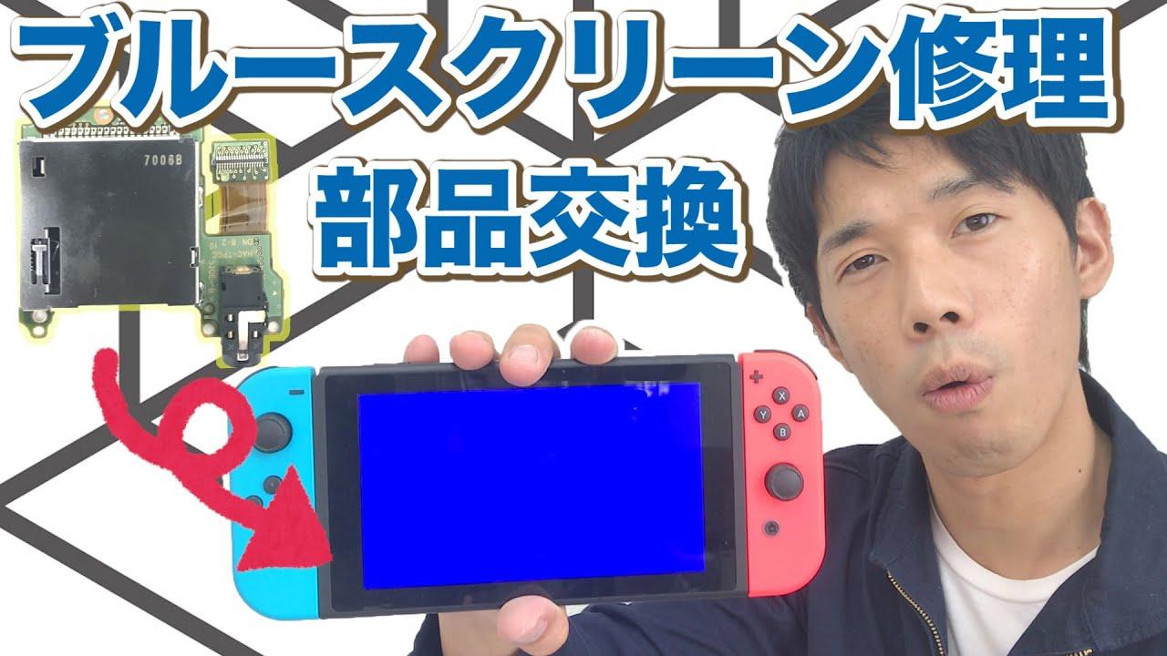 【Switch修理】ブルースクリーンのSwitchを部品を交換して修理に挑戦!