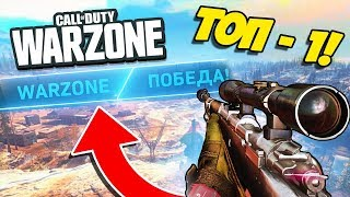 ПЕРВЫЙ ТОП1 В WARZONE! ЭПИЧНАЯ ВОЙНА ДО МУРАШЕК ЗА ПОБЕДУ В CALL OF DUTY WARZONE