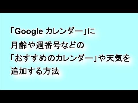 「Google カレンダー」に月齢や週番号などの「おすすめのカレンダー」や天気を追加する方法