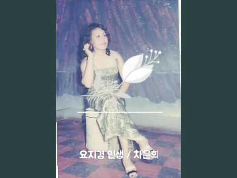 차은희노래녹음No14/요지경인생/임소식/아메리카신혼여행/바보같은사나이