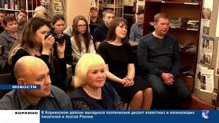 Писатели России в Коркинской межпоселенческой центральной библиотеке имени А.Кердана