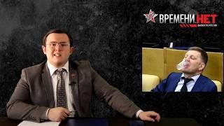 Времени.НЕТ. Новости России. Выпуск от 21.11.2018