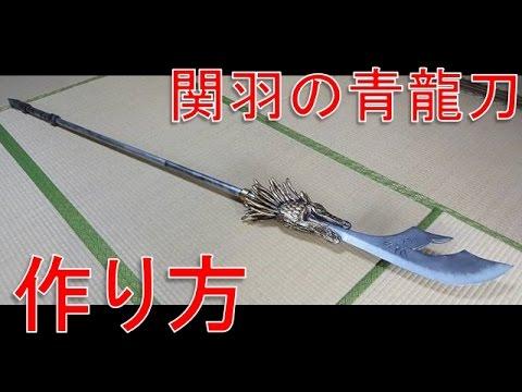 関羽の青龍偃月刀の作り方【一騎当千】型紙をサイトからDLできます