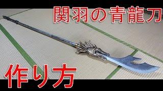 三國無双の関平の大剣の作り方 https://www.youtube.com/watch?v=jeO4X8...