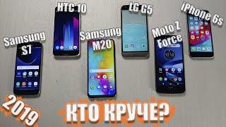 Большое сравнение Samsung M20, Galaxy S7, LG G5, HTC 10, Moto Z Force,  Iphone 6s в 2019