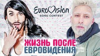 ЕВРОВИДЕНИЕ. ЧТО СТАЛО С ПОБЕДИТЕЛЯМИ «Евровидения» последних 15 лет