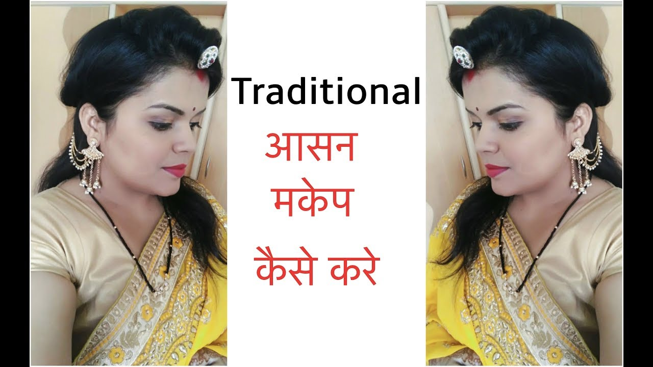 मेकअप INDIAN EASY MAKEUP | SAREE, FESTIVAL, WEDDING GUEST ...
